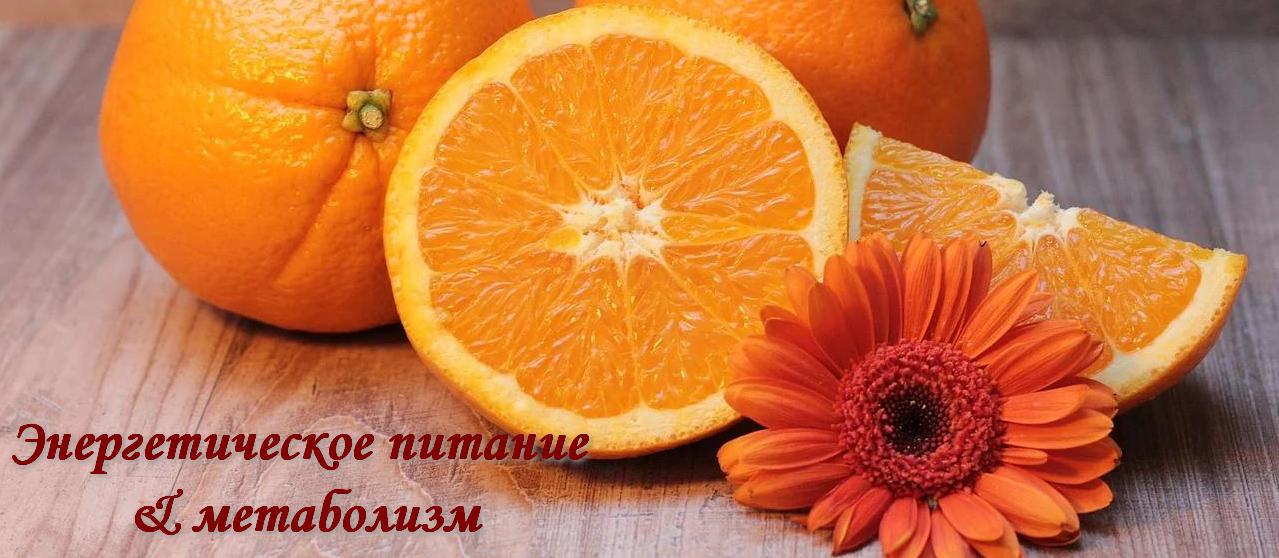 Энергетическое питание & метаболизм